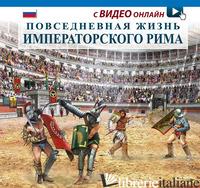 VITA QUOTIDIANA NELLA ROMA IMPERIALE. EDIZ. RUSSA. CON VIDEO SCARICABILE ONLINE -