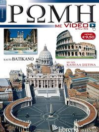 ROMA CON VIDEO. EDIZ. GRECA -