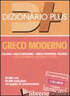 DIZIONARIO GRECO MODERNO. ITALIANO-GRECO MODERNO, GRECO MODERNO-ITALIANO - PAGANELLI L. (CUR.)