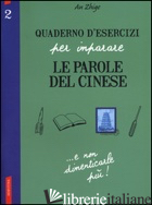 QUADERNO D'ESERCIZI PER IMPARARE LE PAROLE DEL CINESE. VOL. 2 - AN ZHIGE