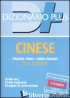 DIZIONARIO CINESE. ITALIANO-CINESE, CINESE-ITALIANO - HUAQING Y. (CUR.)