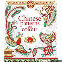 CHINESE PATTERNS TO COLOUR -