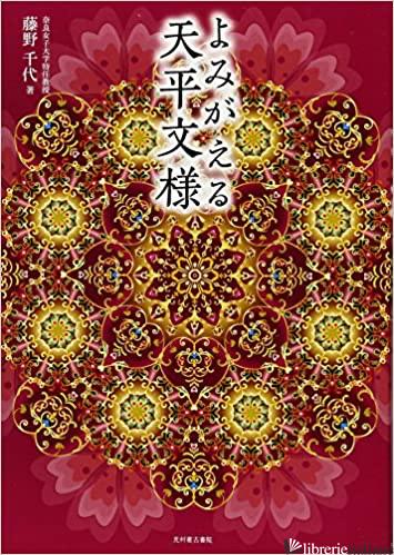 Tempyo Pattern  / Various - Chiyo Fujino